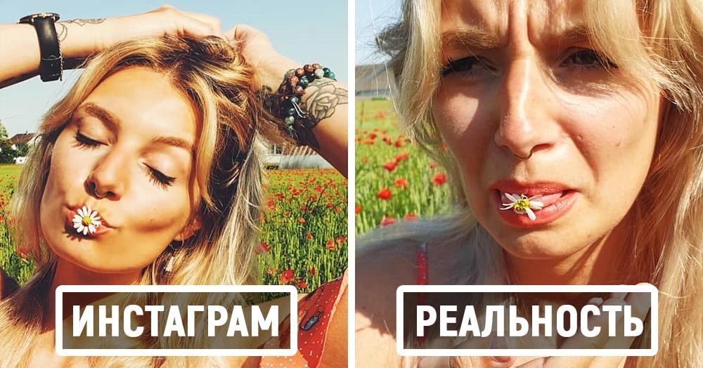 Девушка из Швейцарии с юморком сравнивает обычную жизнь и то, какой её показывают в Инстаграме