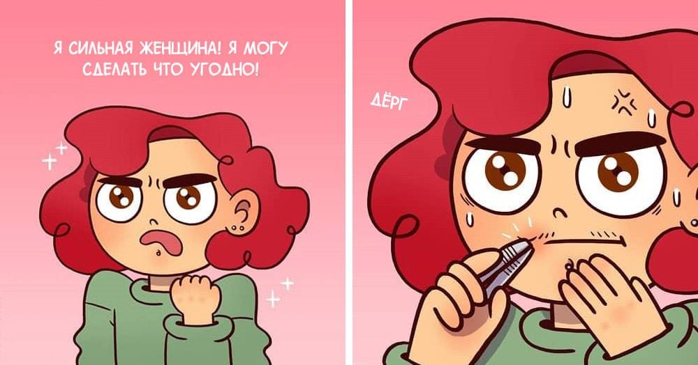 15 лёгких и юморных комиксов о тяжёлой судьбе и проблемах девушек