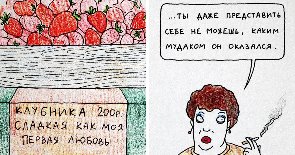 20 комикс-историй, которые сочетают в себе и лёгкую иронию и жизненную грустинку