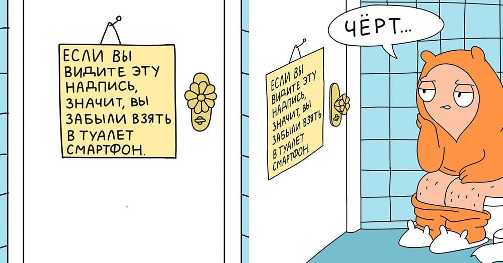 25 комиксов от художника из России про «тяжёлую жизнь» беззаботной молодёжи