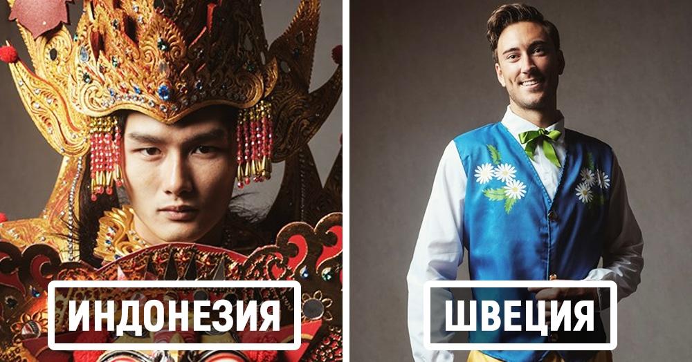 Участники мужского конкурса красоты показали национальные костюмы стран, которые они представляют