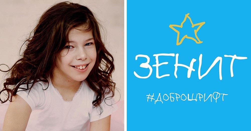 В России прошла акция «Доброшрифт» в поддержку детей с ДЦП. Участвовала вся страна