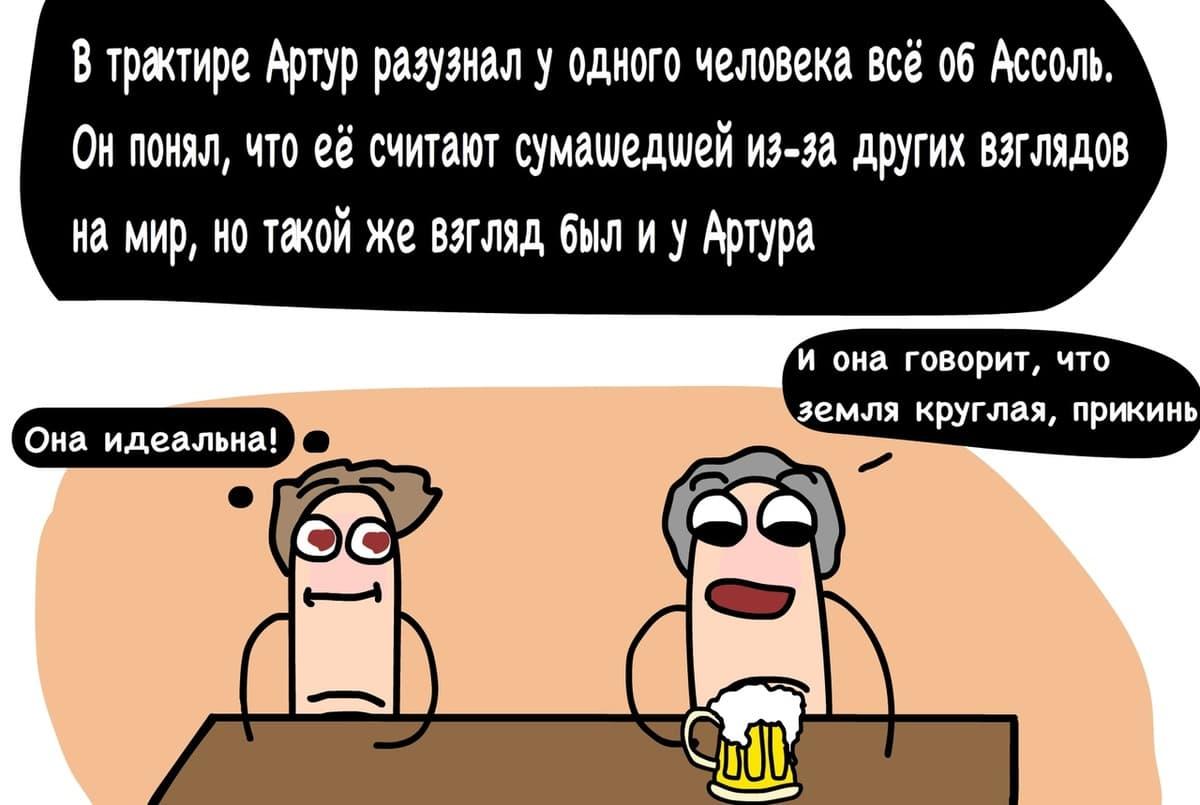 1570628773 6c3c8aa81cf6176fc00260577bd50d6c - 16 остроумных комикс-историй от автора из Минска, в которых правит беспощадный чёрный юморок