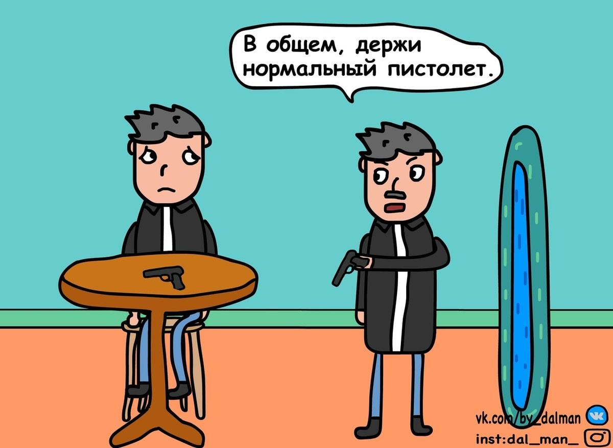 1570628839 7a7bff807bc5a89a3792b9b0b6eb5067 - 16 остроумных комикс-историй от автора из Минска, в которых правит беспощадный чёрный юморок