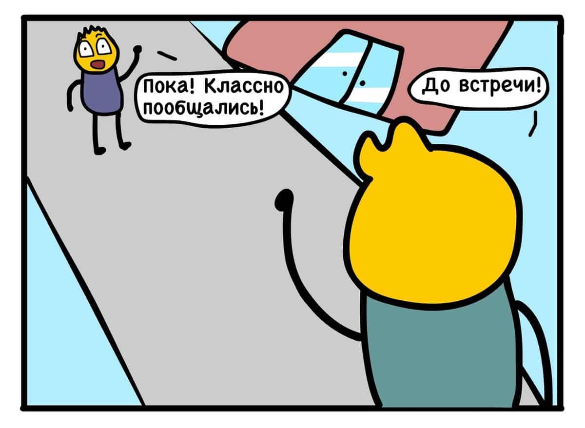 1570629099 16c24dcc49e093b469c20134ff267259 - 16 остроумных комикс-историй от автора из Минска, в которых правит беспощадный чёрный юморок