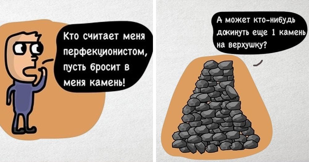 16 остроумных комикс-историй от автора из Минска, в которых правит беспощадный чёрный юморок