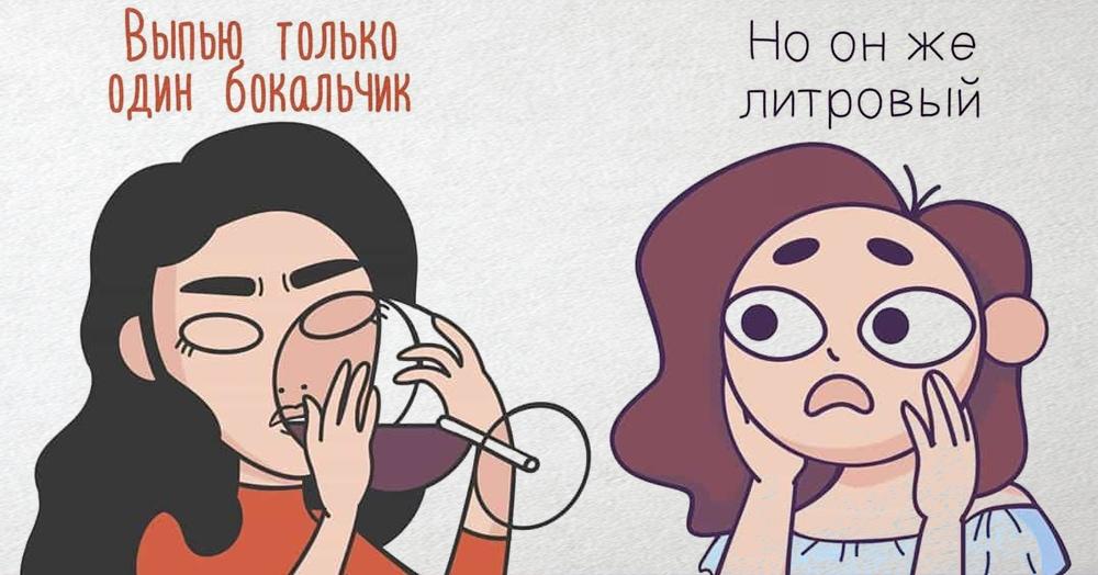 20 комиксов про «девушку с Марса» о проблемах, которые жизненны как никогда