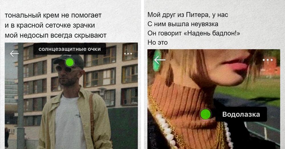 Пользователи Твиттера рифмуют названия одежды из приложения «Sloy» и сочиняют с ними четверостишия