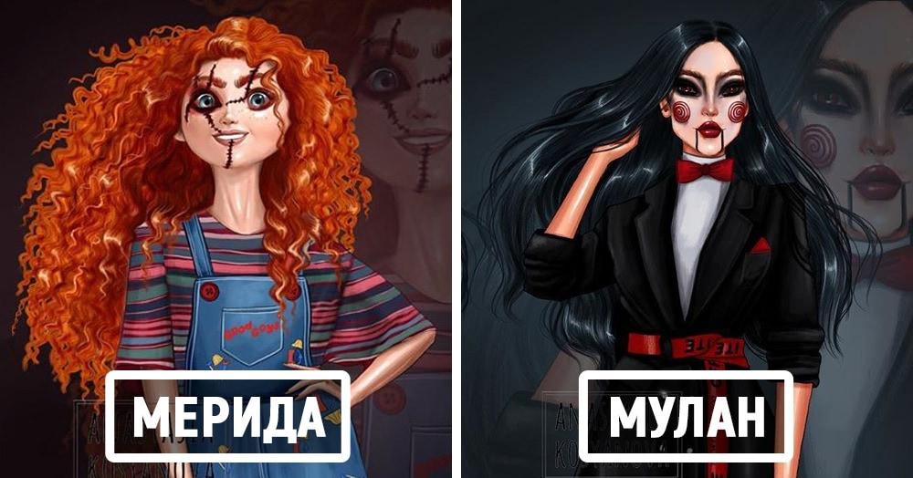 Художница сменила образы диснеевских принцесс и добавила им хеллоуинского ужаса