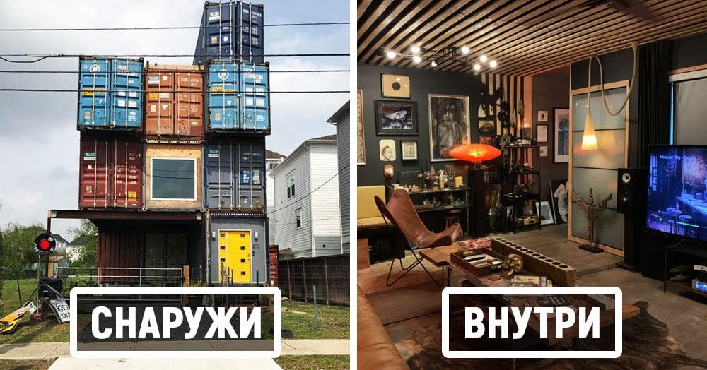 Дизайнер дал вторую жизнь транспортным контейнерам, построив себе дом мечты со всеми удобствами
