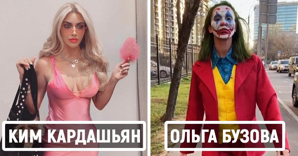 25 сумасшедших образов, в которые принарядились знаменитости на Хеллоуин-2019