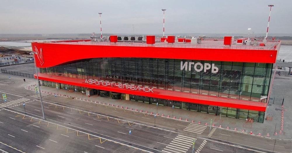В Челябинске появился аэропорт «Игорь». Соцсети не могли пройти мимо и ответили шутками