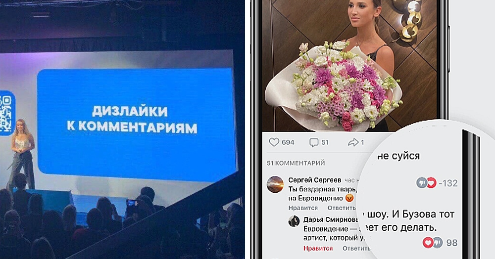 В социальной сети «ВКонтакте» можно будет ставить дизлайки. Пользователи от идеи не в восторге