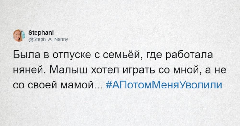 Селфи, запах виски и рыба в микроволновке: пользователи Твиттера рассказывают, почему их увольняли