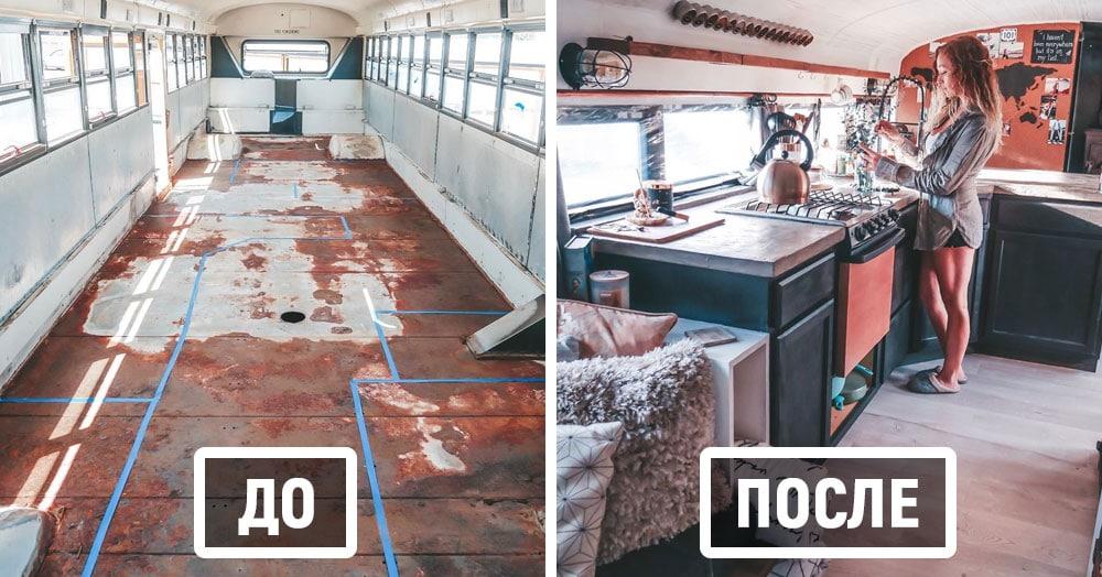 Пара переделала школьный автобус в уютный дом на колёсах и отправилась путешествовать по стране