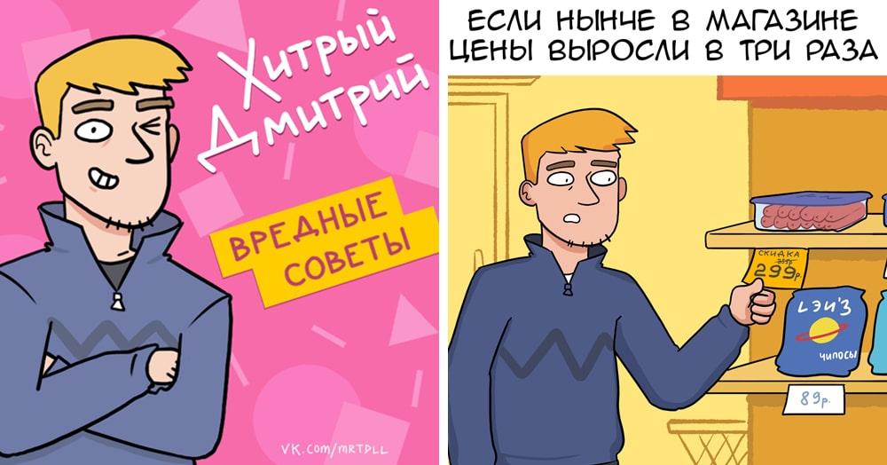 10 комиксов про Хитрого Дмитрия, который выйдет из любой жизненной ситуации. И вас научит