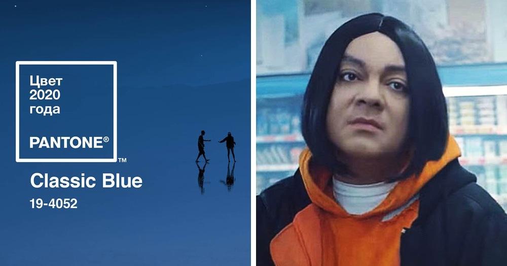 Pantone представил цвет 2020 года, и это синий, похожий на небо — но у соцсетей свои ассоциации
