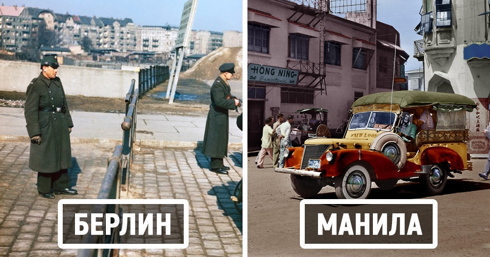 12 фотографий, которые показывают, как выглядели улицы разных городов мира 70 лет назад