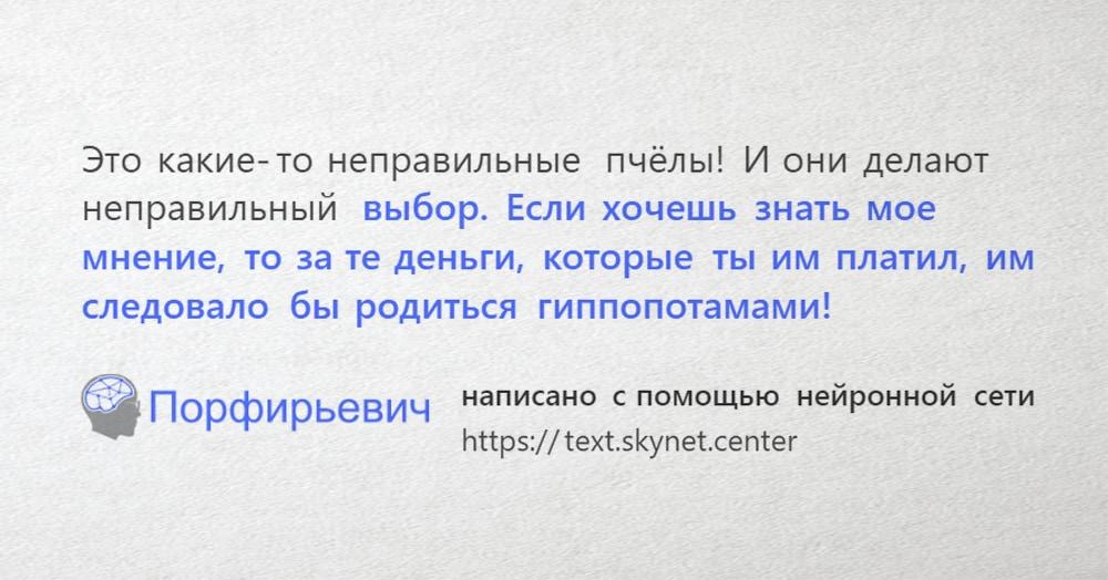 Программист создал нейросеть «Порфирьевич», которая дописывает любую фразу на русском — и создаёт почти осмысленный текст