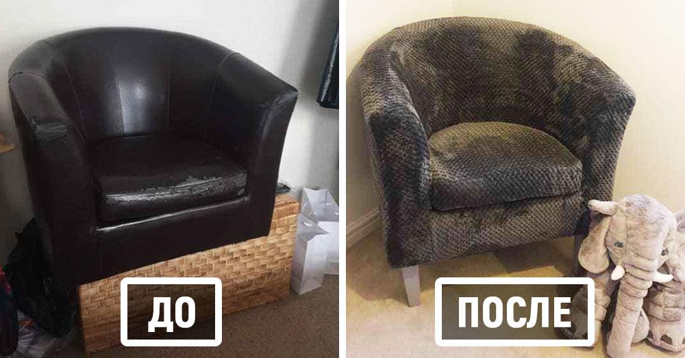 Женщина преобразила старое кожаное кресло и подарила ему вторую жизнь, купив лишь ткань для обивки и краску