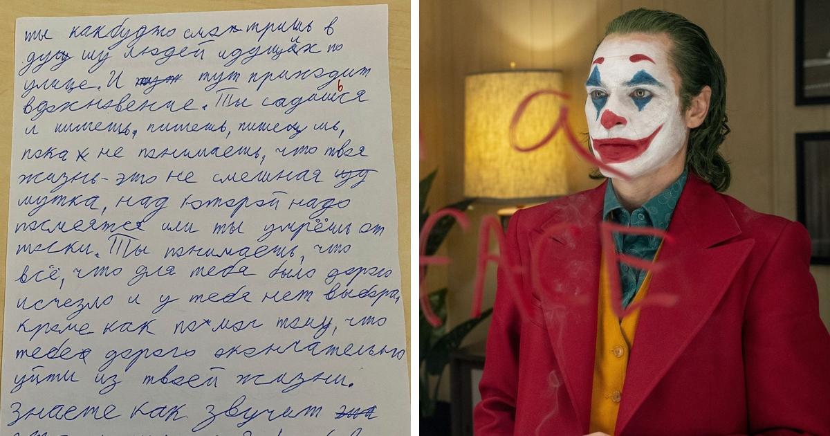 «Знаете, как звучит эта шутка? Любовь»: 6-классник написал такое сочинение о зиме, что его сравнили с Джокером