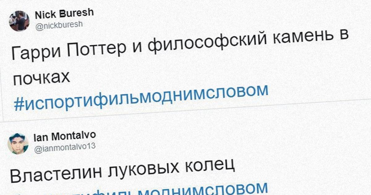 «В поисках тела Немо»: пользователи сети портят названия фильмов, добавляя к ним одно слово