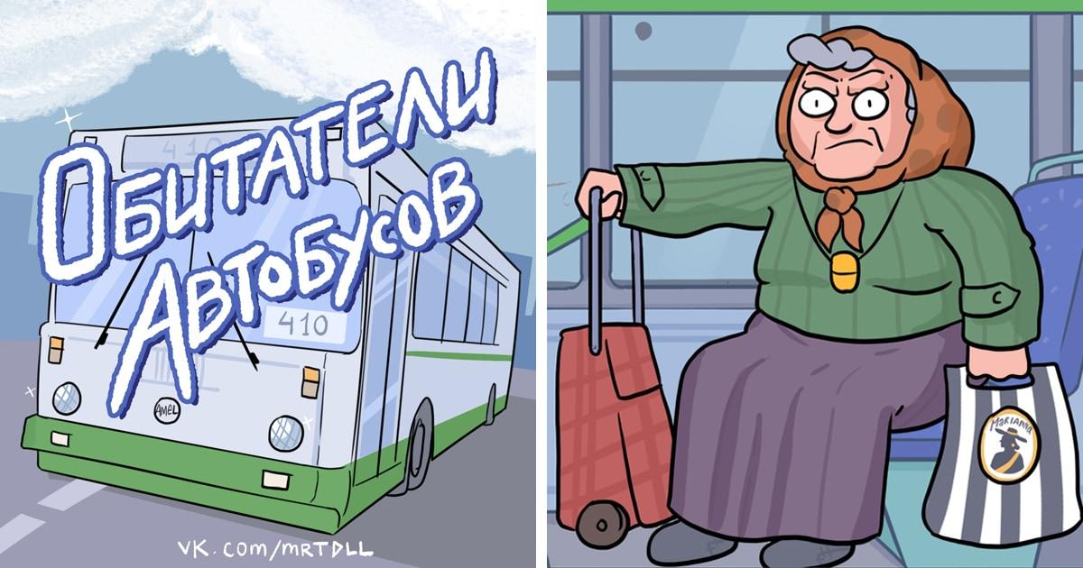 Художник иронично и точно описал типы пассажиров автобусов, которых всегда можно там встретить