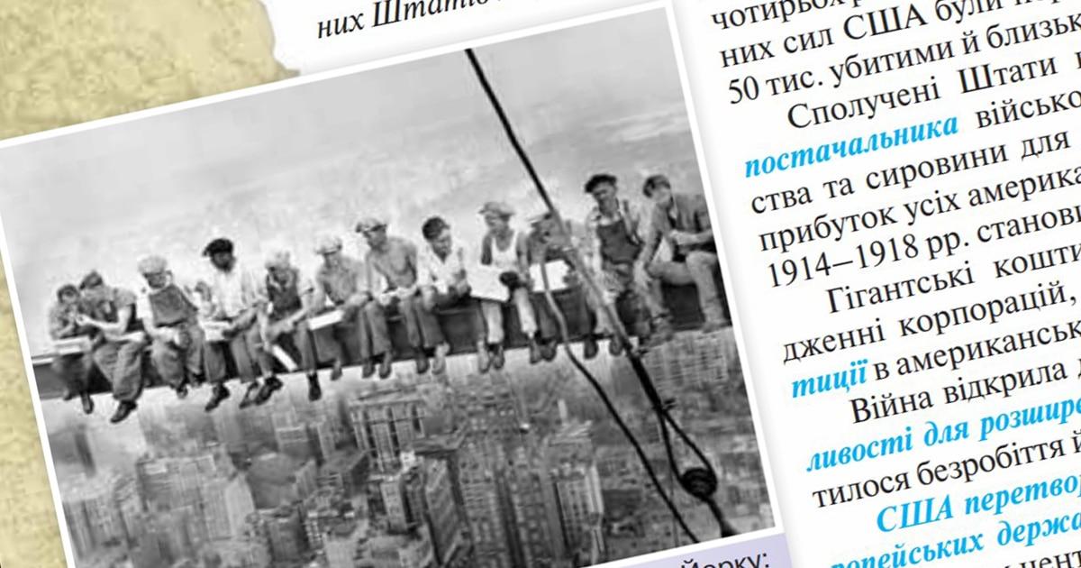 В украинском учебнике по истории появился Киану Ривз. Авторы перепутали фото 1932 года с мемом