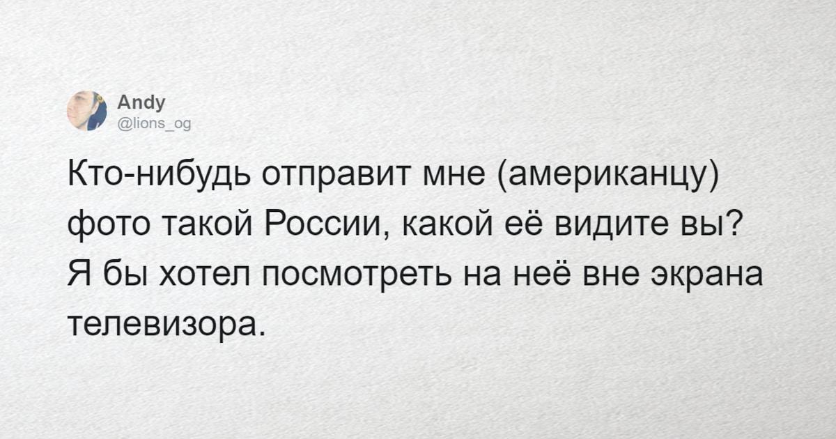 Американец увидел трейлер «Очень странных дел» и попросил показать ему Россию глазами местных — и ему ответили