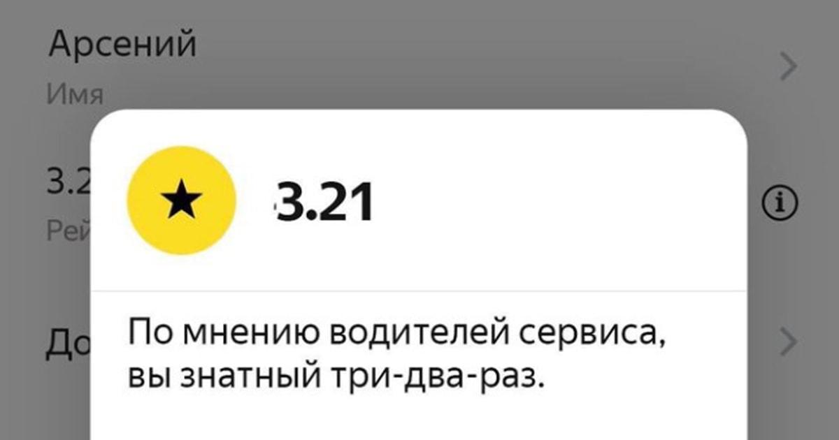 Пассажиры «Яндекс.Такси» теперь видят свой рейтинг. Реакция соцсетей от шуток до недовольства