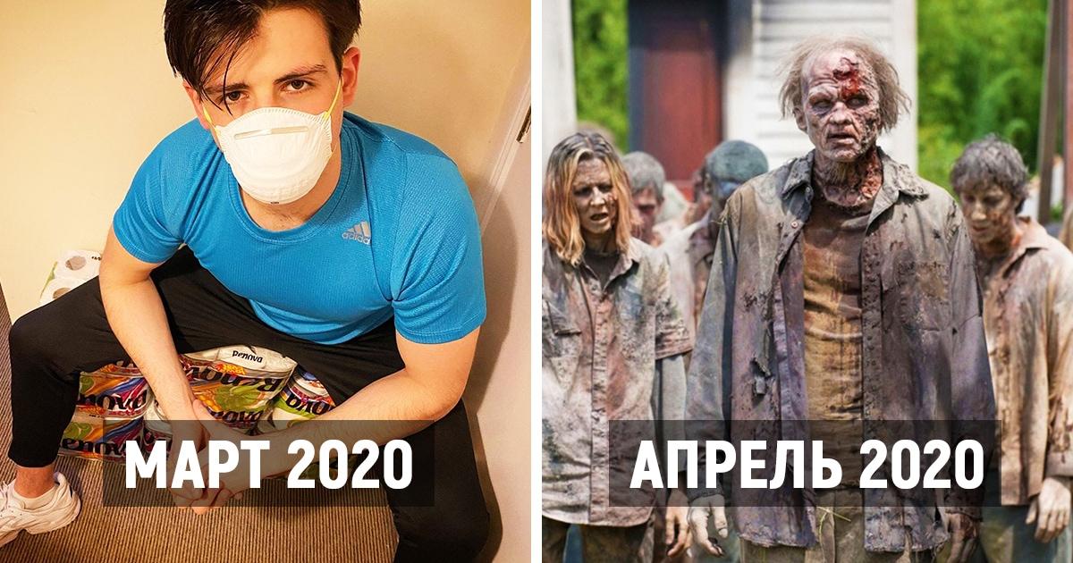 «Что же тогда будет в апреле?»: в сети делают шуточные прогнозы того, какие ещё ужасы ждут мир в этом году