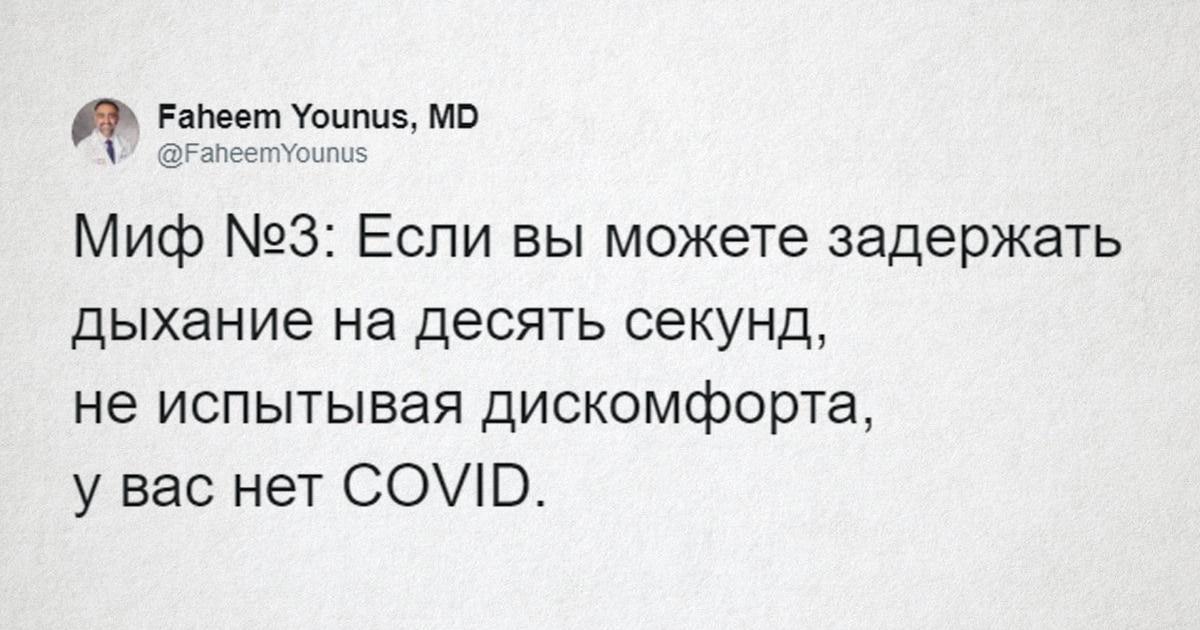 Врач-инфекционист разобрал 10 распространённых мифов о коронавирусе и объяснил, что с ними не так