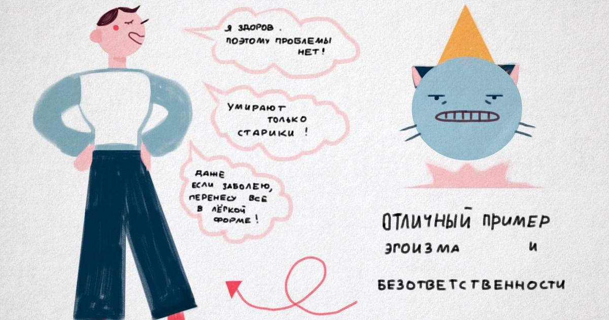Художница создала понятный комикс про самоизоляцию, который наглядно объяснит, зачем мы должны сидеть дома
