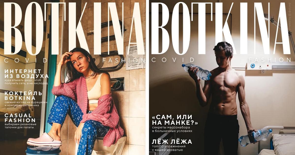 BOTKINA COVID FASHION: Дизайнер создавал обложки журнала, лёжа в больнице. Стильно, модно, карантинно