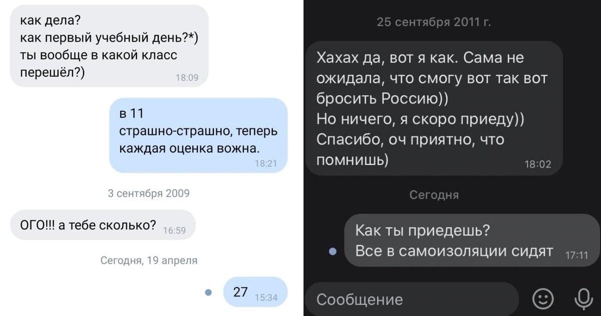#неотвечатьгрубо: пользователи сети участвуют в челлендже, отвечая на старые сообщения, о которых уже забыли