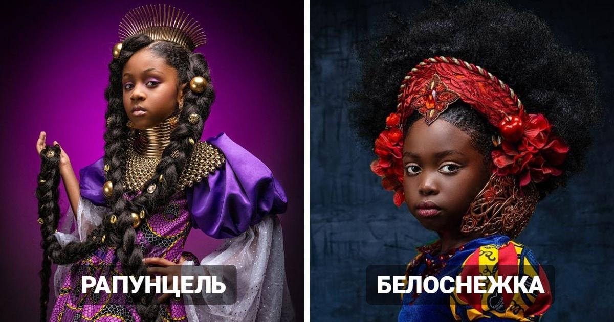 Как могли бы выглядеть принцессы Диснея, будь они темнокожими: вдохновляющий проект от детских фотографов