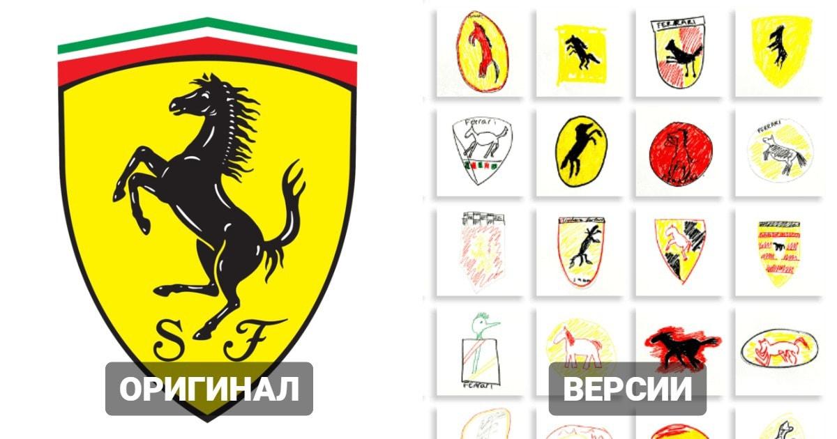 100 человек нарисовали автомобильные логотипы по памяти: конь Ferrari стал Годзиллой, а лев Peugeot — тюленем