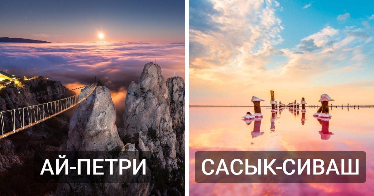20 самых красивых мест Крыма, которые стоит посетить