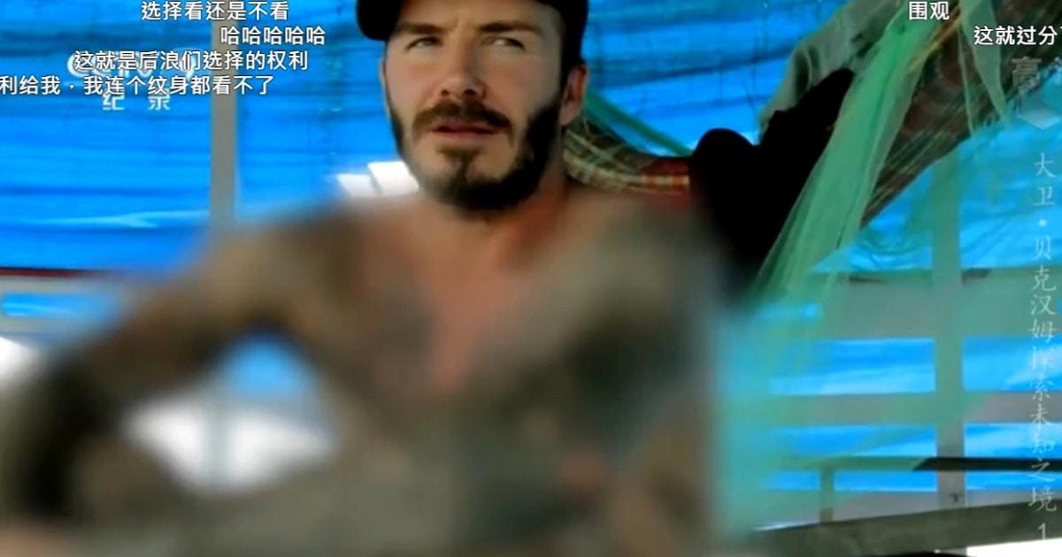 Дэвида Бекхэма показали по китайскому телевидению, но спортсмен превратился в размытое пятно. Всё из-за его татуировок