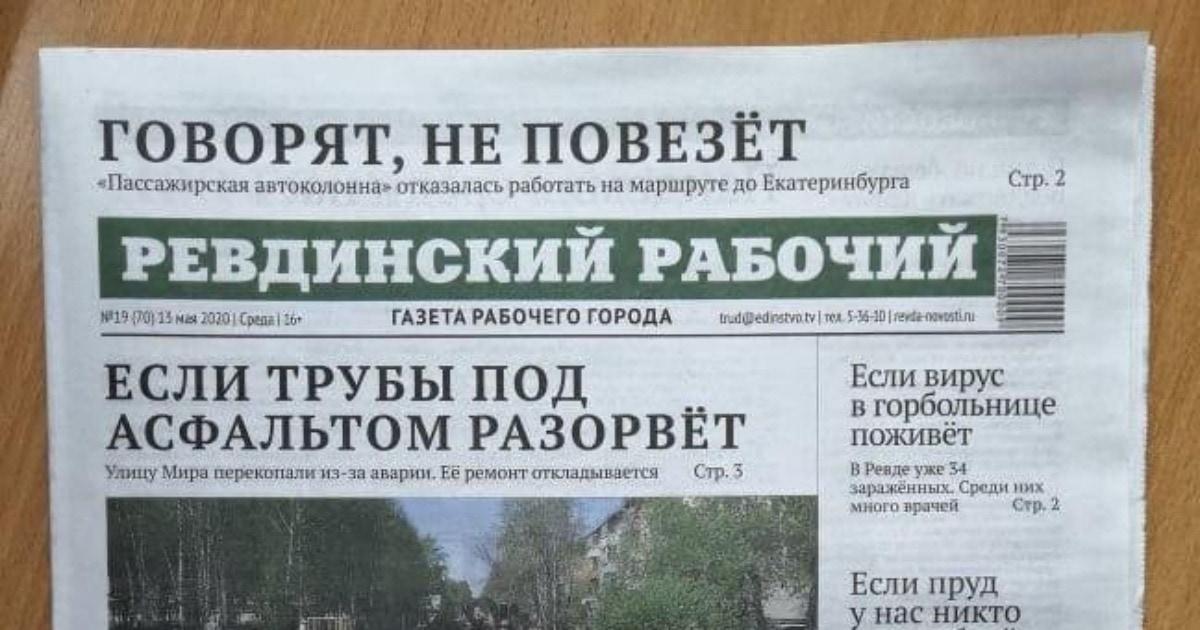 Газета стала знаменитой благодаря своим заголовкам. Ведь их сочетания друг с другом — отдельный вид искусства