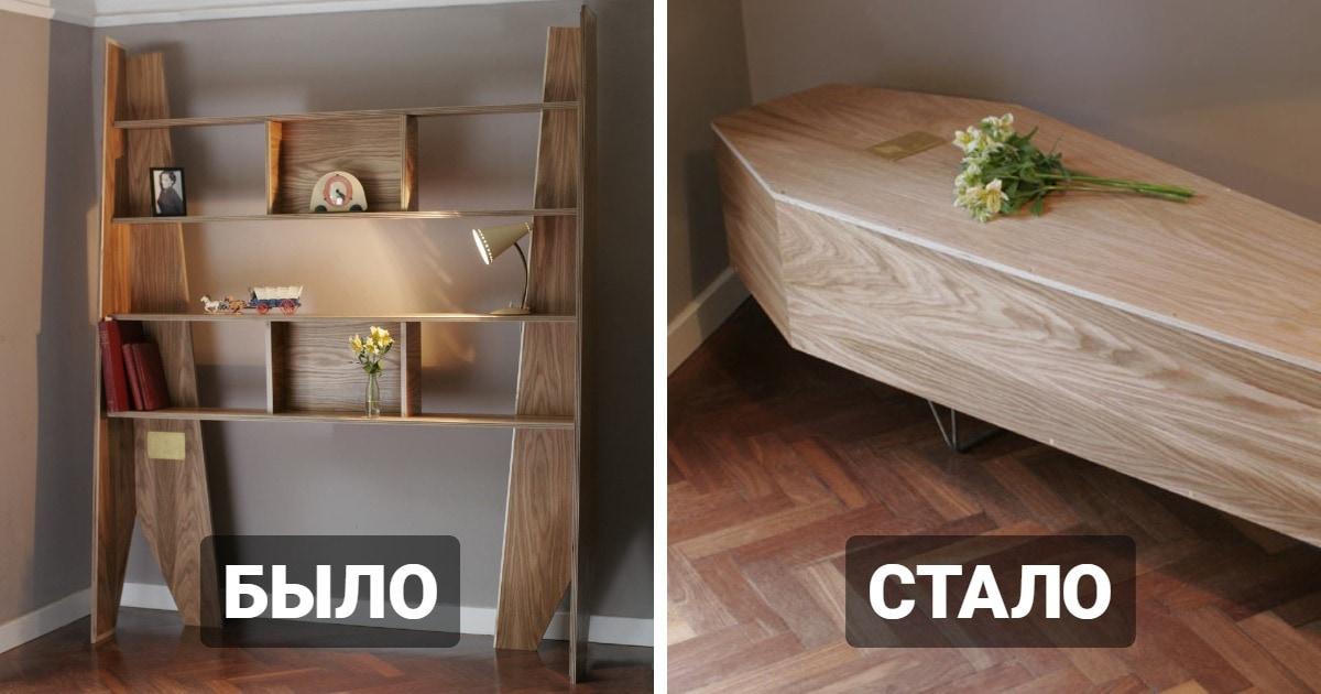 Британский дизайнер создал книжную полку, которую можно превратить в гроб, и объяснил, почему это не шутка