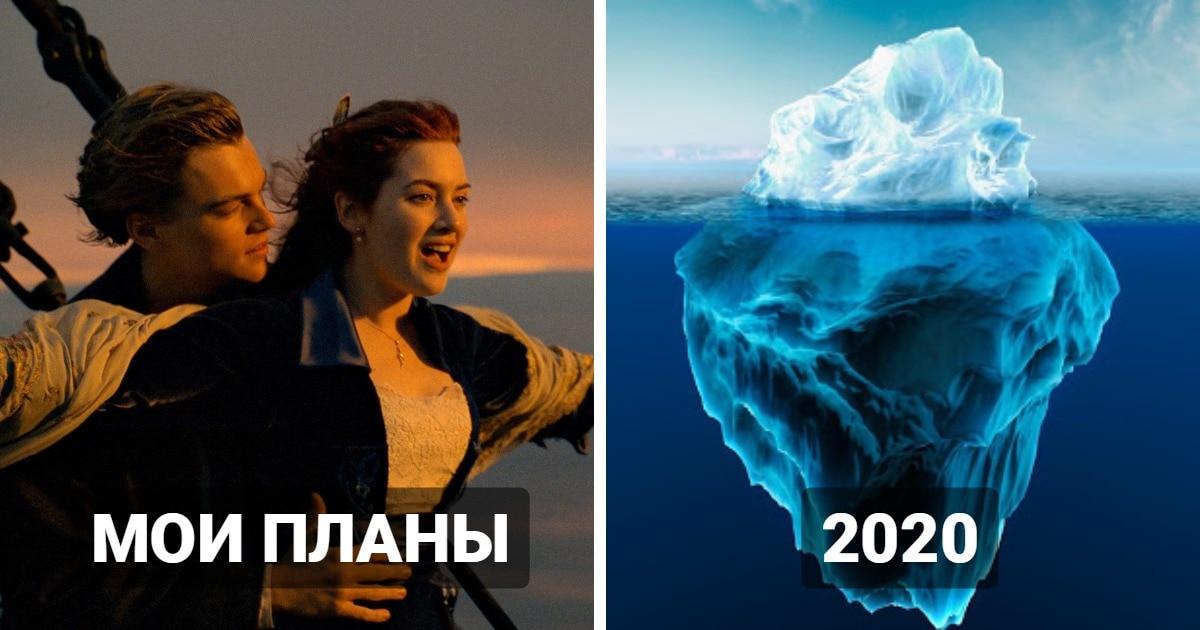 Мои планы и 2020: пользователи сети в двух картинках показывают, как этот год умудрился всё испортить