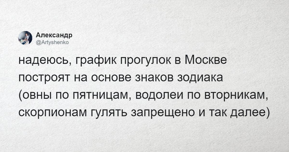 «Я предпочитаю гулять по косинусоиде»: в сети шутят о том, что с 1 июня в Москве можно будет гулять по графику