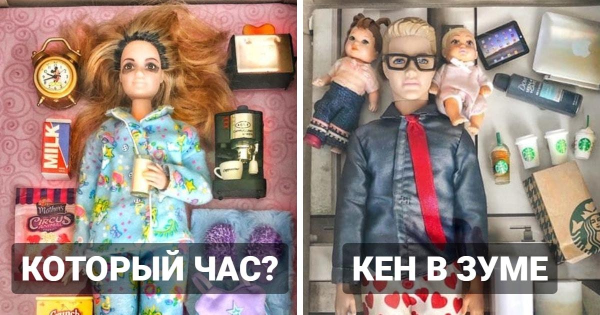 Женщина создала наборы реалистичных кукол Барби, показав, как бы они выглядели, если бы сидели на карантине
