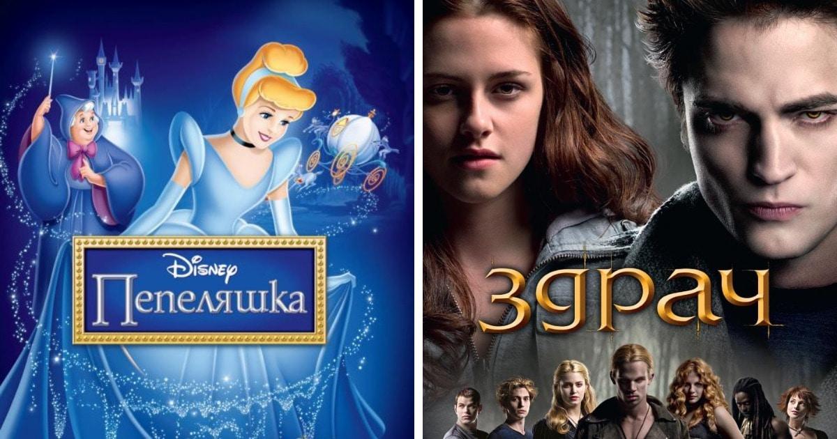 16 плакатов фильмов на болгарском языке, где знакомые названия превращаются в шедевры