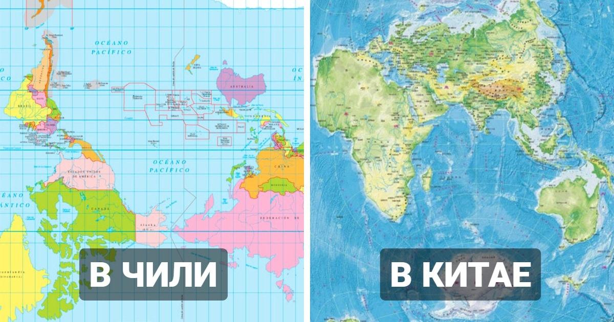 Как выглядит карта мира в разных странах: 10 ракурсов, с которых люди на планете изучают географию