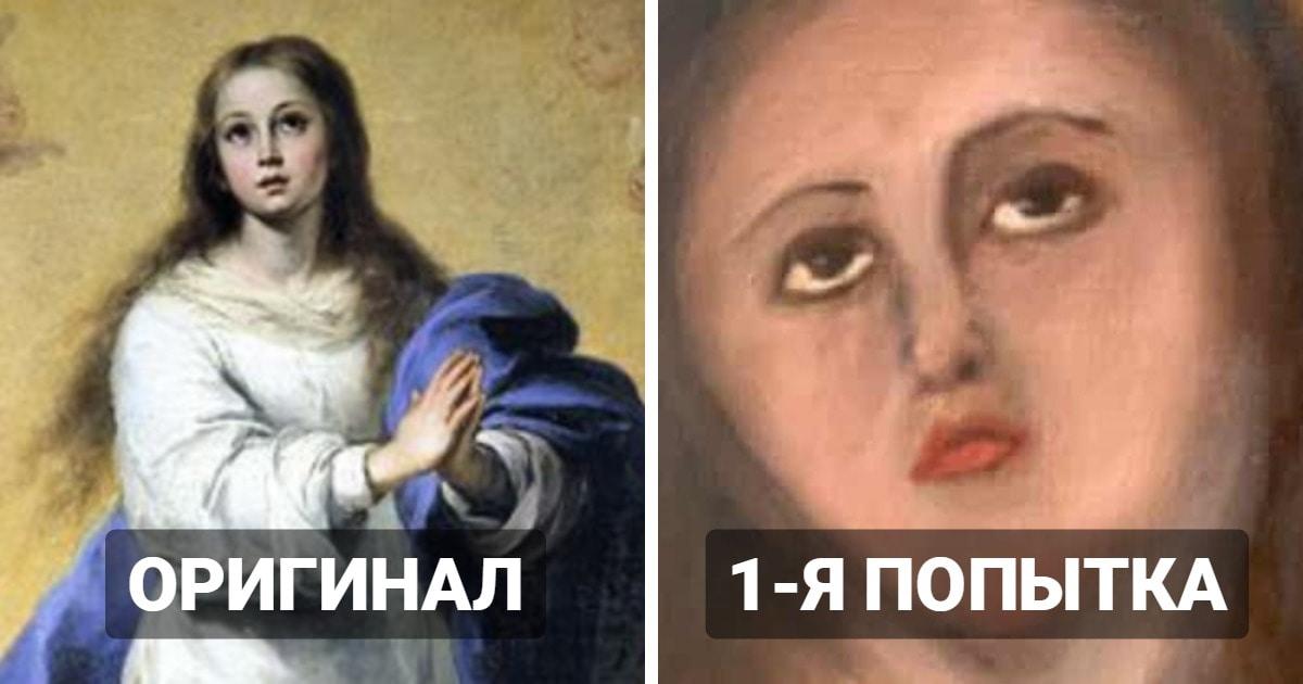 В Испании непрофессионалу доверили отреставрировать картину. После второй попытки её стало не узнать