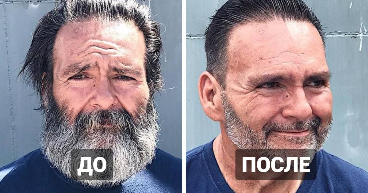 Парикмахер бесплатно делает стрижки бездомным и превращает их из бродяг в настоящих красавцев