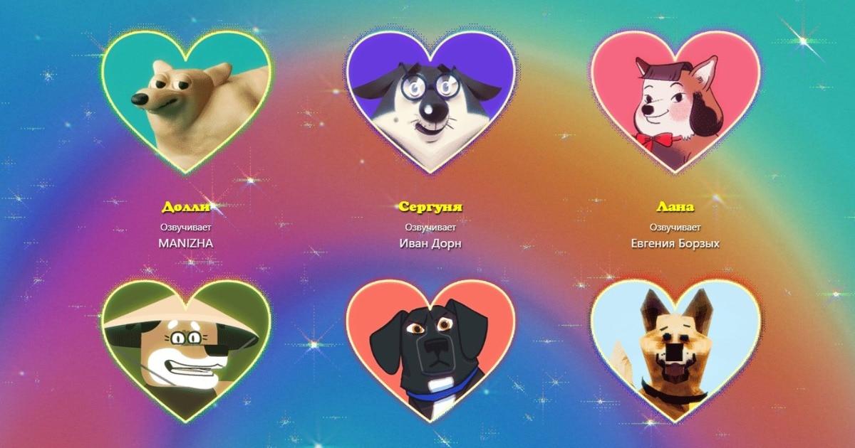 Приют в Москве создал сайт знакомств с собаками! И у них есть свои видеоанкеты, которые озвучили знаменитости