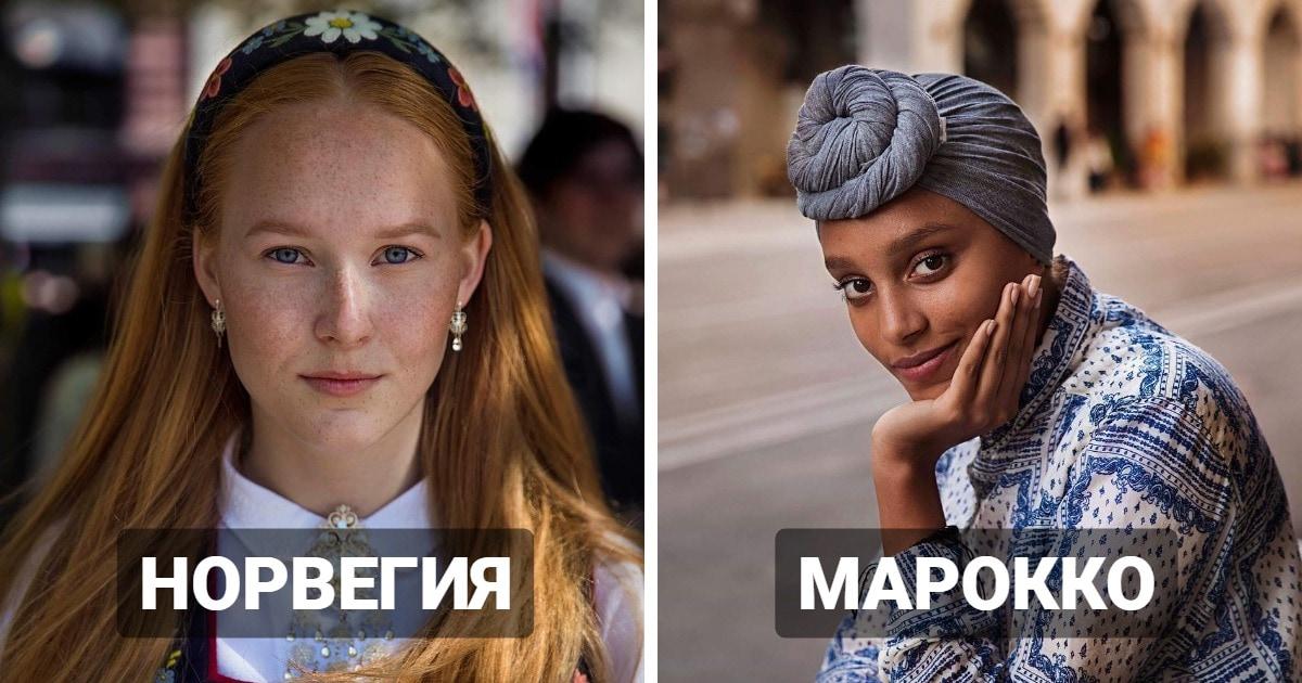 Атлас красоты: фотограф путешествует по миру и с помощью портретов показывает красоту женщин разных стран
